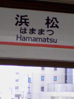 浜松です。